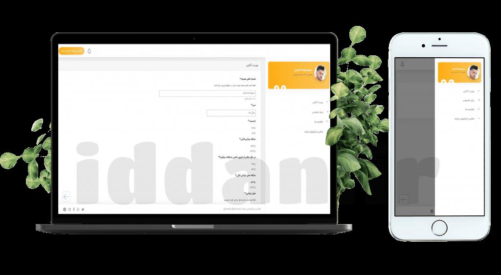 ویزیت آنلاین پزشکی