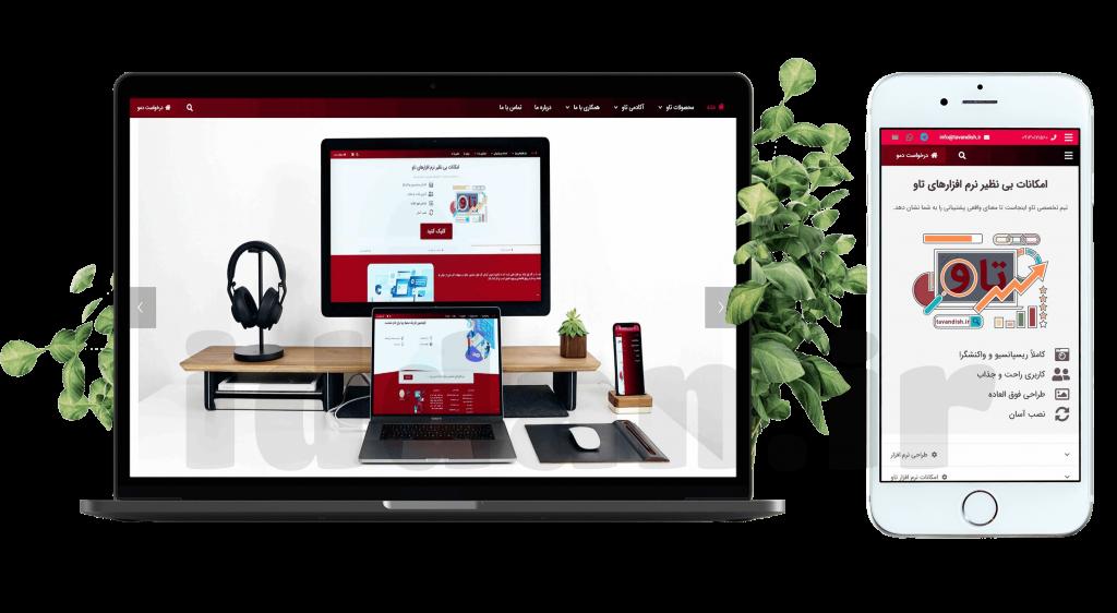 طراحی سایت شرکت کامپیوتری