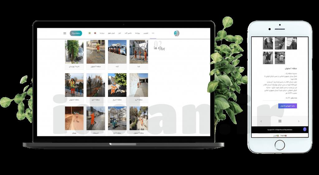 طراحی سایت دولتی در اصفهان