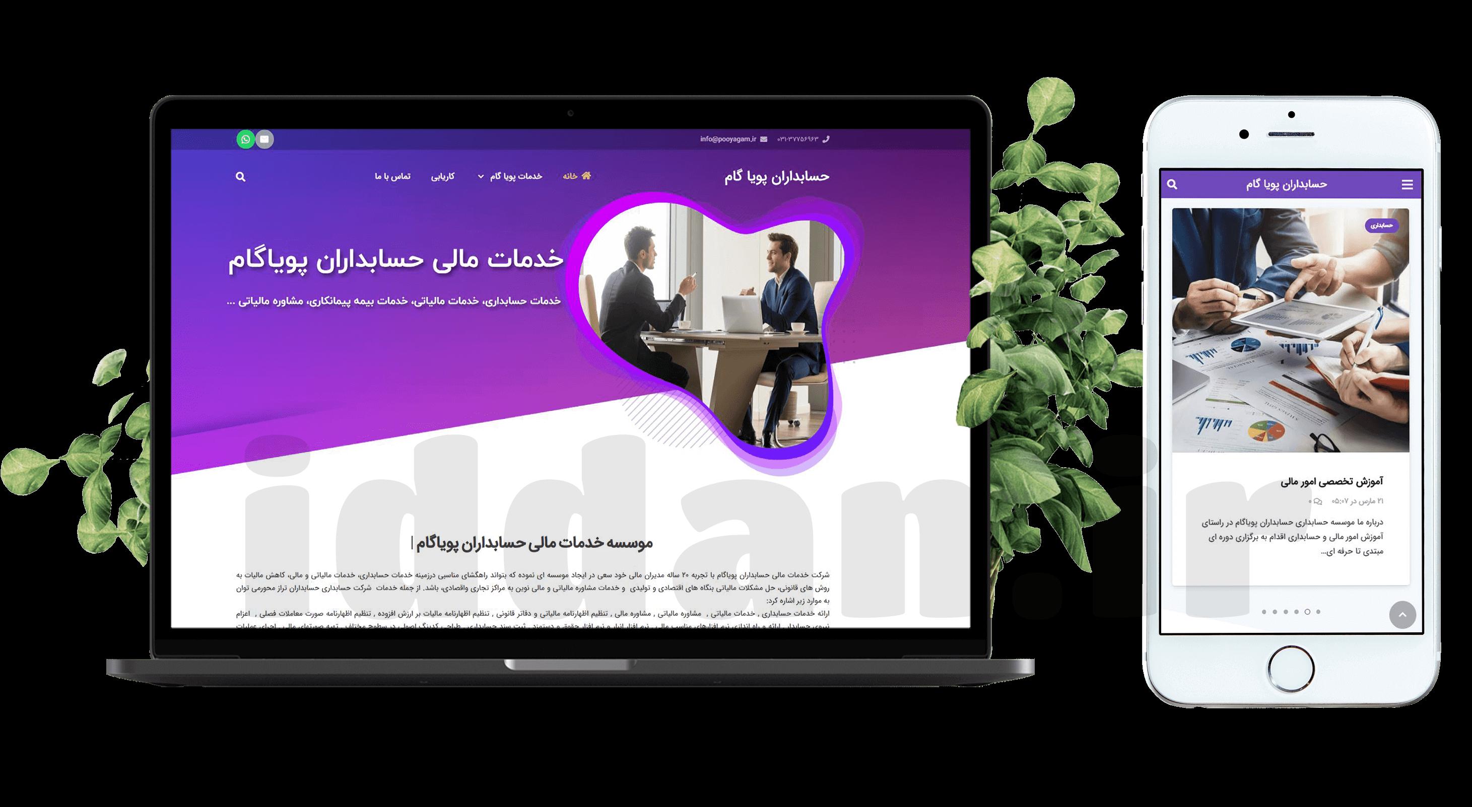 طراحی سایت حسابداری در اصفهان
