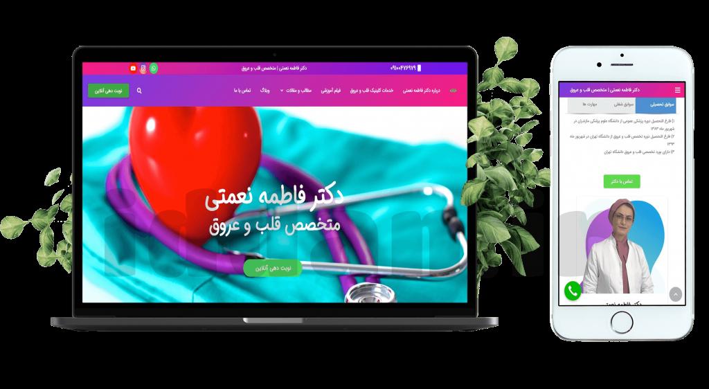 طراحی سایت متخصص قلب و عروق