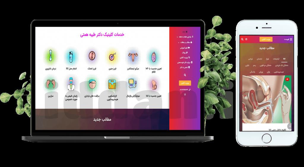 طراحی سایت زنان و زایمان