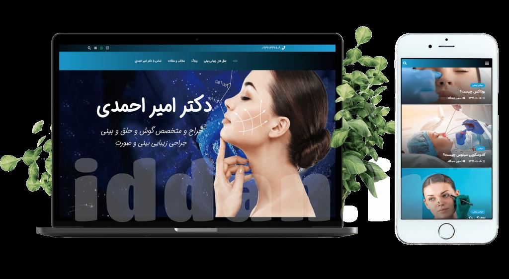 طراحی سایت جراحی زیبایی