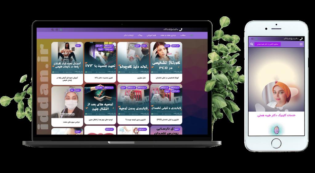 ارزان ترین طراحی سایت پزشکی