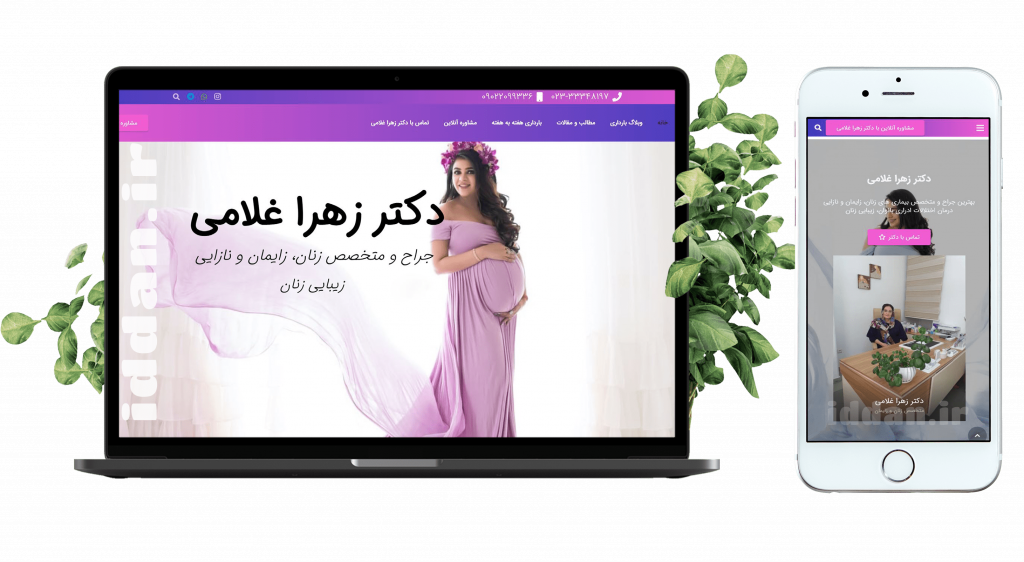 بهترین طراح سایت زنان و زایمان