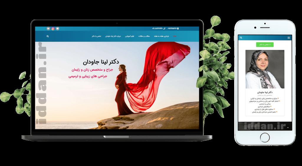 طراحی وب سایت متخصص زنان