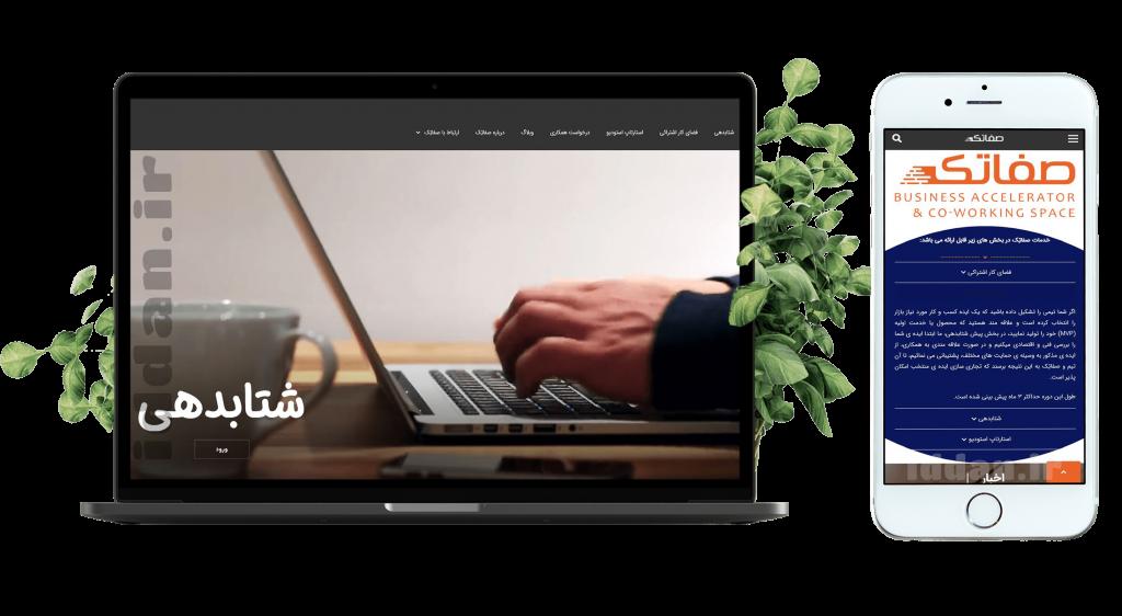 طراحی سایت فضای کار اشتراکی