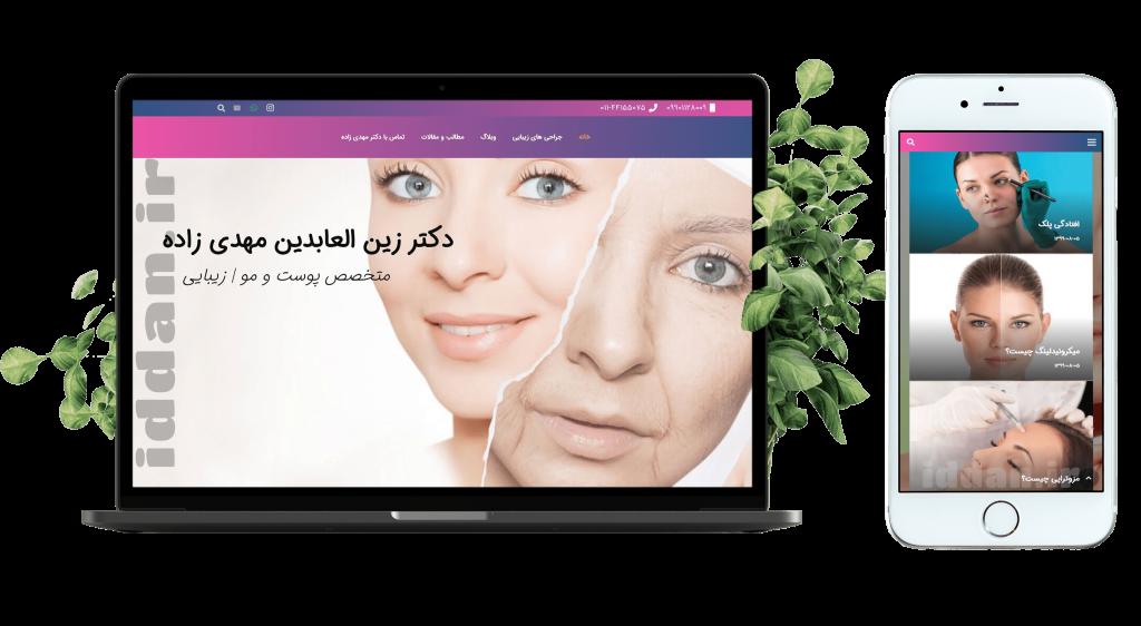 طراحی سایت جراح زیبایی